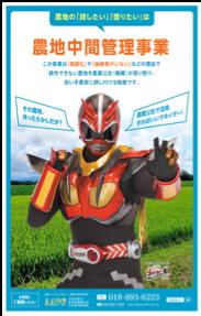 超神ネイガー』が秋田県農地中間管理事業、応援隊長に就任!